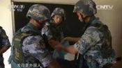 军媒播出解放军海军哨兵抓捕擅闯我国军事基地的外国人画面,战士完全动了真格