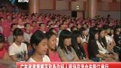 广东省道德模范和身边好人现场交流会在阳江举行