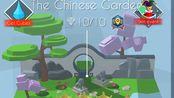 [syz/跳舞的线]中国园林 The Chinese Garden完美过关