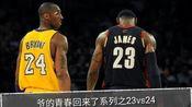 NBA 2k20 青春回来系列之 巅峰科比(10湖人)vs巅峰詹姆斯(10骑士)