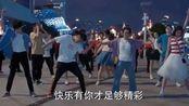郭辰俊 赵今麦 王玉雯 姜冠南 集体大跳经典广场舞《少年派》