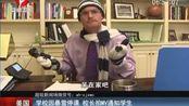 学校因暴雪停课 有爱校长拍MV通知学生
