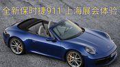 8代保时捷911同堂是什么样的?保时捷展会参观+全新一代保时捷911参观