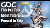 [GDC]按A跳过游戏教程This is a Talk About Tutorials, Press A to Skip