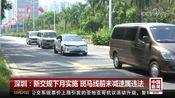 [中国新闻]深圳:新交规下月实施 斑马线前未减速属违法