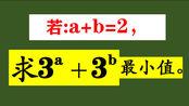 若实数a+b=2,求3^a+3^b最小值,你能又对又快完成吗?