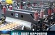 埇桥区:质量提升 推进产业转型升级