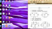 西南交大电气考研922谭永霞电路分析第二版电路知识讲解带你学。