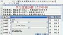 对象控件以及在一个文件中创建{038}[www.china10010.com.cn]不同页面