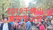 山东省济南市千佛山2019年第三十七届九九重阳节山会2
