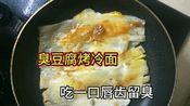 【烤冷面包臭豆腐】+哈尔滨师大夜市超火的冷面包臭豆腐,圆大鹏家里试做味道超正