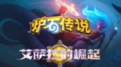 【假卡慢递】炉石传说全新版本——艾萨拉的崛起!(更新至冠军的试炼ouo)