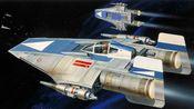 【模型制作】利华 星球大战 A翼战斗机(拉尔夫·麦夸里概念画版改造) 拼装模型
