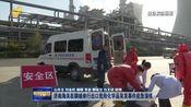 [山东新闻联播]济南海关在聊城举行出口危险化学品突发事件应急演练