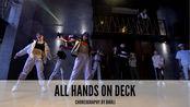 舞邦 BaoLi课堂视频《All Hands On Deck》