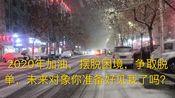 未来男朋友我想你了,2020年河南周口第一场雪,你看到了吗?