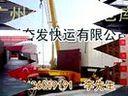 物流公新塘南海四惠大力到辽源货运专线(请点开上面的视频看)15626019191