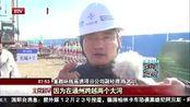 [北京您早]首都环线高速通州-大兴段今天开工