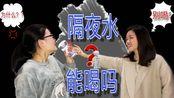 江苏师范大学物理与电子工程学院【微课堂大赛】参赛作品《隔夜水能喝吗?》