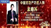 榜样的力量 战旗未卷 号角吹响 这些中国房地产功勋人物谱写了时代新篇章