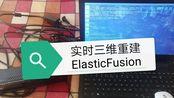 [毕业设计系列][三维实时重建]ElasticFusion TUM数据集&buntu16.04+kinect2演示流程.