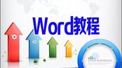 51自学网word视频教程全集 word教程视频: 表格绘制