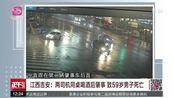 江西吉安:两司机同桌喝酒后肇事 致59岁男子死亡