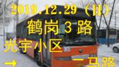[2019.12.29(日)]鹤岗3路POV(光宇小区→二马路)