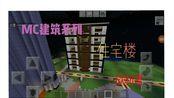 【mc建筑系列】《我的世界》住宅楼联机,租凭服基友必备-1