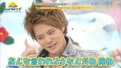 【山田凉介】是美少年也是吐槽小能手,请问谁敢惹亚麻酱?