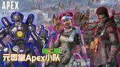 Apxe英雄 元零堂小队的搞笑灭团实录 手枪加手雷拼死拉个垫背的