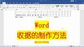Word制作收据表格,方法简单,新手易学,一起来练习吧!