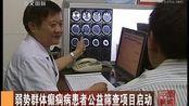 弱势群体癫痫病患者公益筛查项目启动