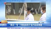 """""""肺炎一号""""测试有效!下周陆续用于广东省内轻症患者"""