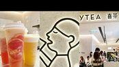 香港人 喜茶 HEYTEA 第3間 香港分店 23/2 銅鑼灣 希慎廣場 開業 Hysan Place 地址 MENU 深圳 推介 GO