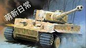 【豆腐脑/萌新d日常】《坦克世界闪击战》今天玩玩喵式