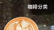 咖啡的主要几种类型