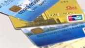 银行卡用户注意了!如果是这种卡赶紧注销,余额为零时,后悔也晚了
