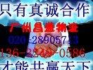 """专线/直达 零担+整车 """"广州到山西吕梁货运专线""""020-28905713广州物流 货运公司"""