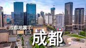 0时5分发生的四川省成都市