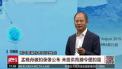美加拘禁中国公民是出于政治目的,外交部敦促释放孟晚舟