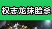 热门音乐推荐:权志龙宠粉抹脸sha,你们羡慕了吗?