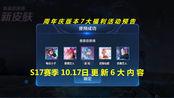 王者荣耀:S17赛季17号更新6大内容,周年庆7大福利活动预告