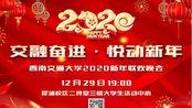 【VLOG03】西南交通大学2020新年联欢晚会—《交响天下》片段!