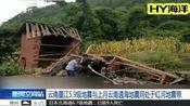 云南普洱市墨江县 发生5.9级地震,已致4人受伤,房屋受损21间!