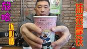 33元,三叔在兰州网红奶茶店喝了两杯饮品,但他独爱甜醅子奶茶