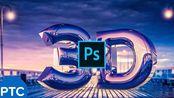 【PS易学教程】如何用PS的3D功能制作金属反射效果的3D字体