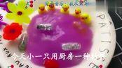无硼砂无胶水无护理液洗衣液,厨房1种材料制作紫薯泥,Q弹不粘手