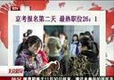京考报名第二天 最热职位26:1[北京您早]