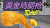 【CF手游奸笑】德克士脆皮手枪腿它又回来了!烛龙收藏家上线!
